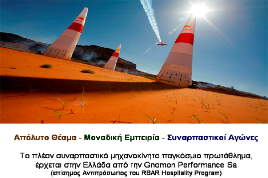 Η Gnomon Performance Sa, Αντιπρόσωπος στην Ελλάδα, του Red Bull Air Race Hospitality Program